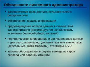 Должностная инструкция системного администратора