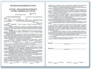 Предварительный договор купли-продажи квартиры с задатком образец бланк