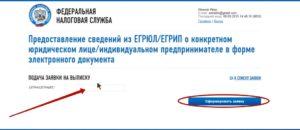 Доверенность в налоговую службу для получения выписки из ЕГРЮЛ