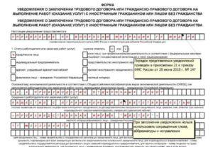 Уведомление о заключении трудового договора образец бланк