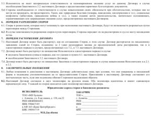 Договор оказания услуг между юридическими лицами образец бланк