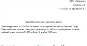 Письмо о приеме на работу образец бланк
