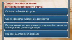 Существенные условия договора банковского счёта