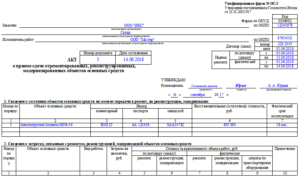 Форма ОС-3 образец бланк