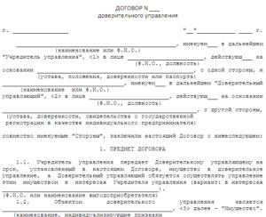 Договор оперативного управления образец бланк