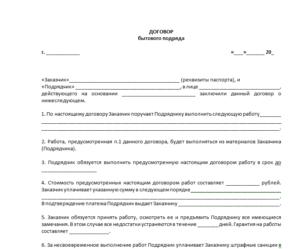 Договор подряда по ремонту с поэтапной оплатой