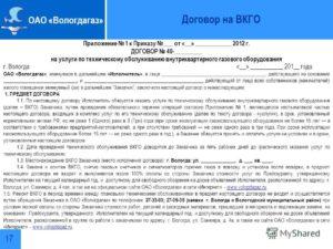 Договор на техническое обслуживание оборудования, образец