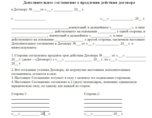 Дополнительное соглашение о продлении срока действия договора образец бланк