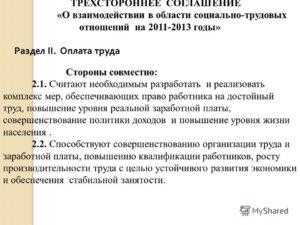 Трехсторонний договор