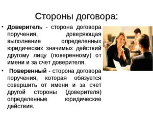 Договор поручения физическому лицу, типовой