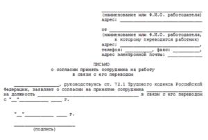 Гарантийное письмо о приеме на работу образец бланк