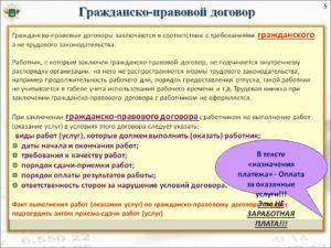 Гражданско-правовой договор на оказание услуг образец бланк