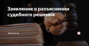 Заявление в суд о разъяснении решения суда