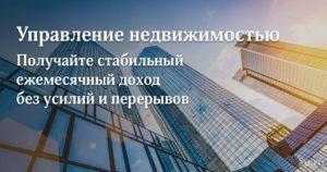 Доверительное управление объектами недвижимости