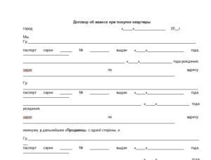 Договор аванса образец бланк