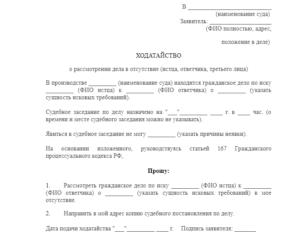 Ходатайства в судебном заседании образцы и бланки правила составления