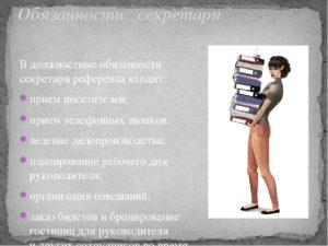 Должностная инструкция секретаря-референта