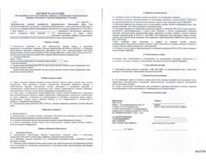 Договор на утилизацию медицинских отходов образец бланк