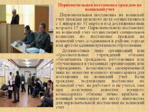Постановка организации на воинский учет