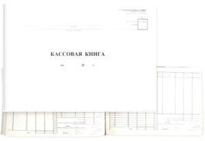 Форма КО-4 кассовая книга