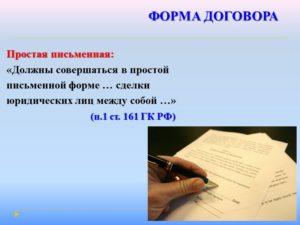 Договор простая письменная форма