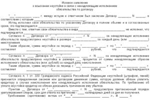 Исковое заявление в суд о взыскании неустойки по договору займа