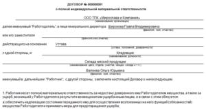 Договор материальной ответственности образец бланк