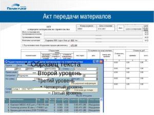 Акт передачи материалов подрядчику образец