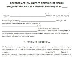 Договор инвестирования между физическими лицами образец бланк