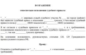 Возражение на судебный приказ образец бланк