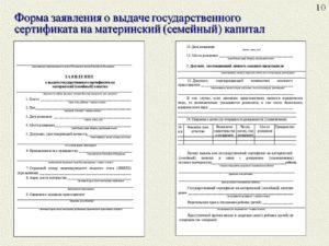 Заявление на использование материнского капитала образец бланк