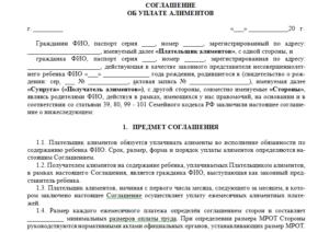 Соглашение об уплате алиментов образец бланк