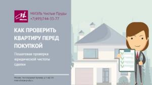 Юридическая чистота квартиры, комментарии юристов