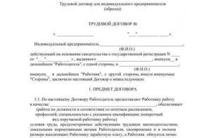 Форма трудового договора, правила заполнения