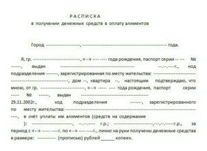 Заявление-расписка образец бланк
