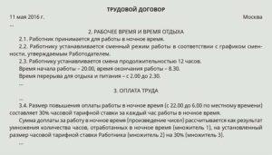 Трудовой договор с почасовой оплатой труда образец бланк