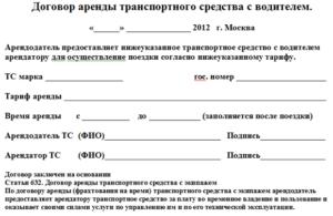 Договор на экспедиторские услуги образец бланк
