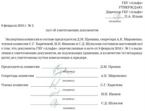 Акт о выделении документов к уничтожению образец бланк