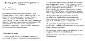 Договор аренды спецтехники с экипажем образец бланк