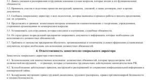 Должностная инструкция заместителя генерального директора по общим вопросам
