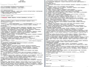 Договор на ремонт квартиры образец бланк