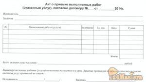 Акт приема-передачи выполненных работ образец бланк