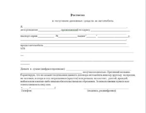Расписка в получении образец бланк