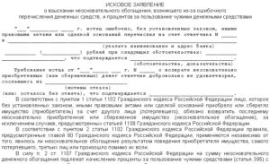 Письмо о возврате ошибочно перечисленных денежных средств