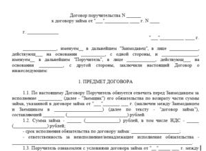 Договор поручительства ГК РФ