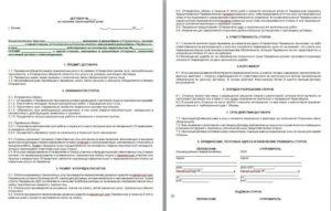 Договор оказания услуг индивидуальным предпринимателем