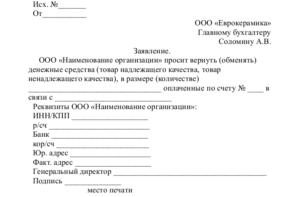 Образец письма о возврате денежных средств и правила составления