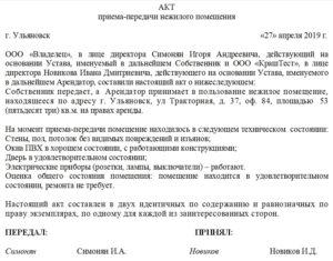 Акт приема-передачи жилого помещения по договору найма