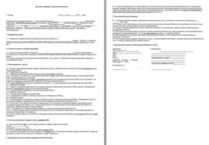 Договор подряда на строительство образец бланк
