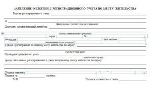 Исковое заявление о снятии с регистрационного учета образец бланк